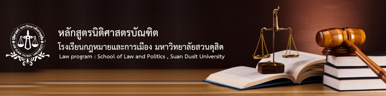 นิติศาสตร์ – โรงเรียนกฏหมายและการเมือง มหาวิทยาลัยสวนดุสิต
