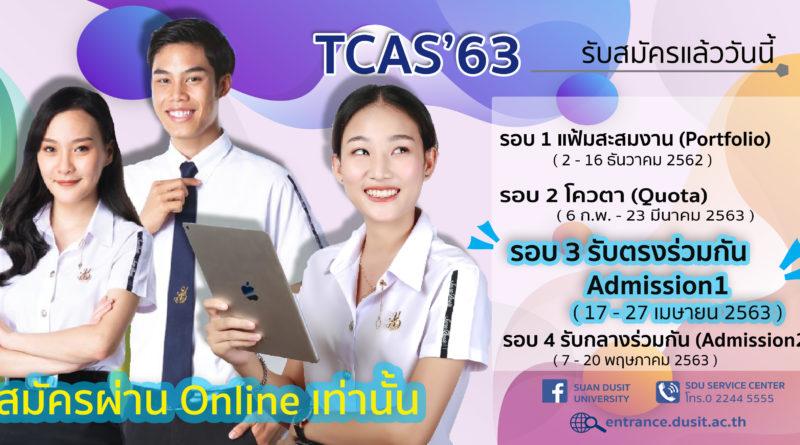 การรับนักศึกษา TCAS63 ของหลักสูตรนิติศาสตร์