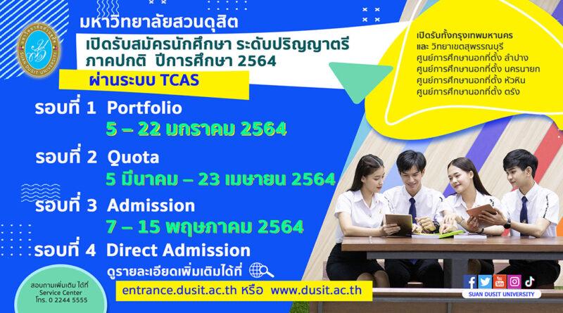 เปิดรับสมัครนักศึกษาใหม่ ปีการศึกษา 2564